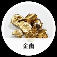貴金属 - 金歯