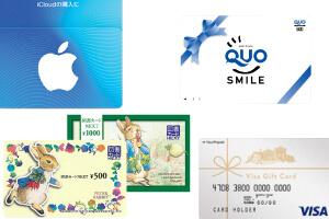 金券 - プリペイドカード
