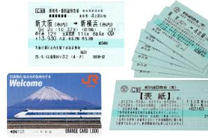 金券 - 新幹線・特急回数券