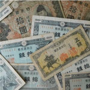 古銭・古紙幣 - 古紙幣