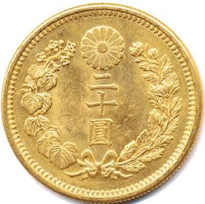 古銭・古紙幣 - 近代貨幣