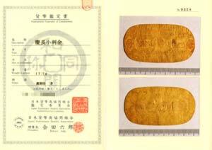 古銭・古紙幣 - 鑑定書