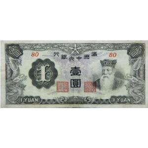古銭・古紙幣 - 在外銀行券・在外貨幣