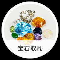 貴金属 - 宝石取れ
