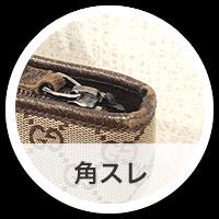 横浜でブランド品を売るなら買取むすび - 角スレ