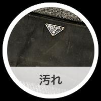 横浜でブランド品を売るなら買取むすび - 汚れ