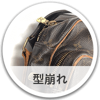 横浜でブランド品を売るなら買取むすび - 型崩れ