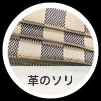 ブランド品 - 皮のソリ