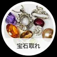 銀 - 宝石取れ