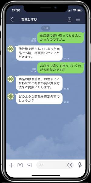 横浜で時計を売るなら買取むすび - 他店舗でNGだった品物や遠方からの査定についてお問い合わせ
