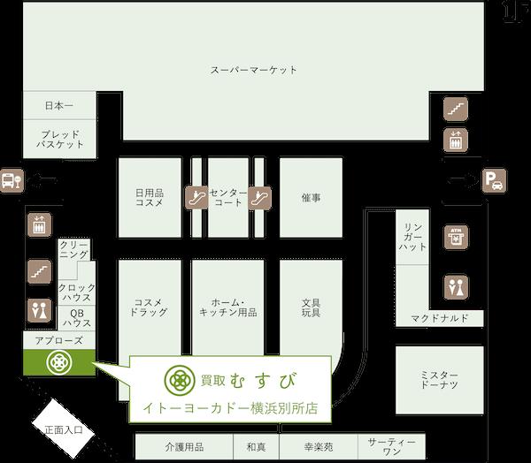 金・ダイヤ・ブランド品・時計を売るなら - イトーヨーカドー横浜別所店フロアマップ