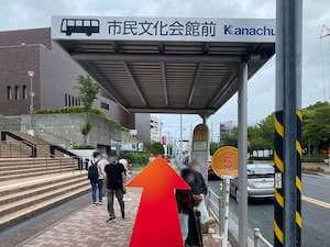 金・ダイヤ・ブランド品・時計を売るなら - 神奈川中央交通「市民文化会館前」バス停からの道順1