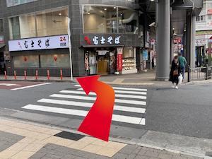 金・ダイヤ・ブランド品・時計を売るなら - 小田急電鉄江ノ島線「藤沢」駅からの道順4