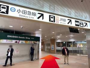 金・ダイヤ・ブランド品・時計を売るなら - 江ノ島電鉄線「藤沢」駅からの道順1