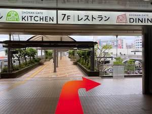 金・ダイヤ・ブランド品・時計を売るなら - 江ノ島電鉄線「藤沢」駅からの道順2