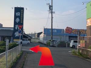 金・ダイヤ・ブランド品・時計を売るなら - 天竜浜名湖線「西掛川」駅からの道順7