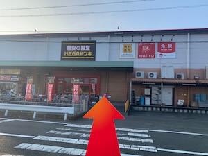 金・ダイヤ・ブランド品・時計を売るなら - 天竜浜名湖線「西掛川」駅からの道順8