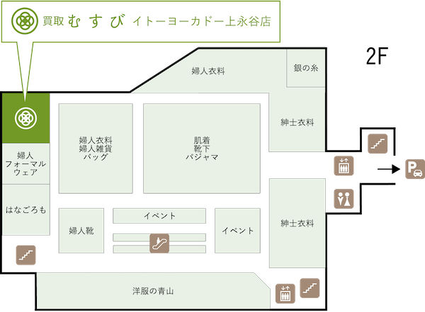 金・ダイヤ・ブランド品・時計を売るなら - イトーヨーカドー上永谷店フロアマップ