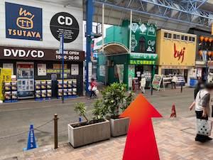 金・ダイヤ・ブランド品・時計を売るなら - 横浜市営地下鉄「上大岡」駅からの道順6