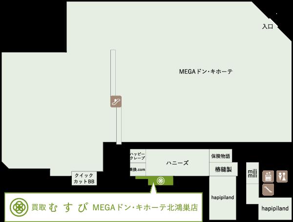 金・ダイヤ・ブランド品・時計を売るなら - MEGAドン・キホーテ北鴻巣店フロアマップ