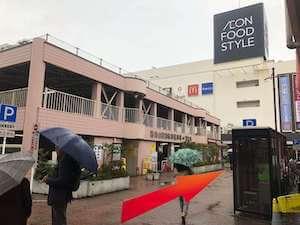 金・ダイヤ・ブランド品・時計を売るなら - JR京浜東北・根岸線「港南台」駅からの道順3
