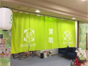 中古ブランド販売 通販MUSUBI 青葉台店
