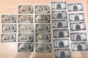 金券 - 青葉,青葉台,古銭,紙幣,売る,買取