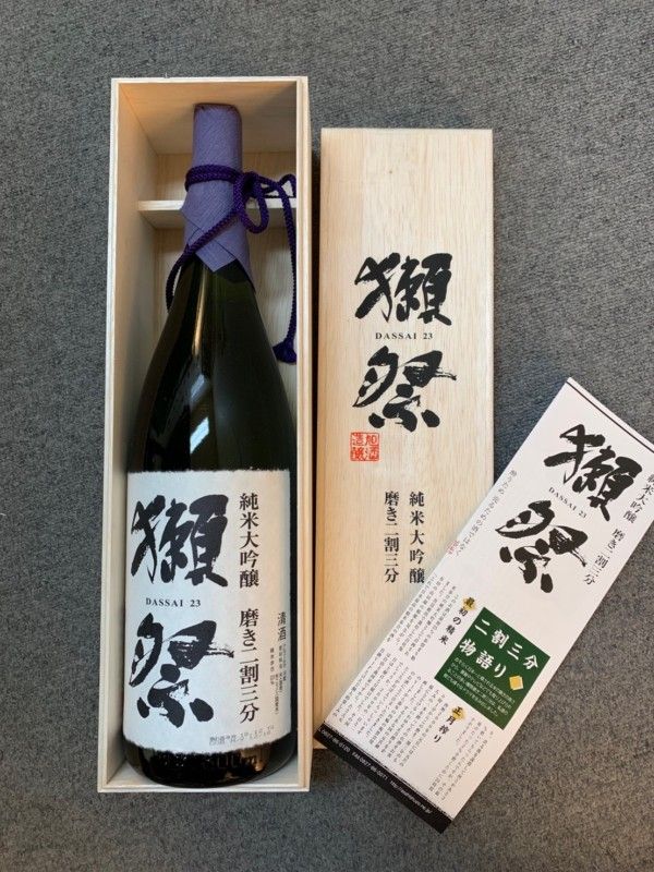 長津田,古酒,買取