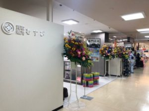 中古ブランド販売 通販MUSUBI イオンフードスタイル港南台店