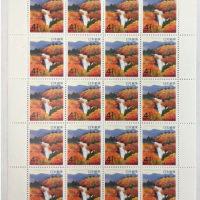 切手 - 港南区,買取,記念切手