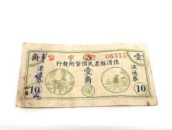 古銭,買取,港南台
