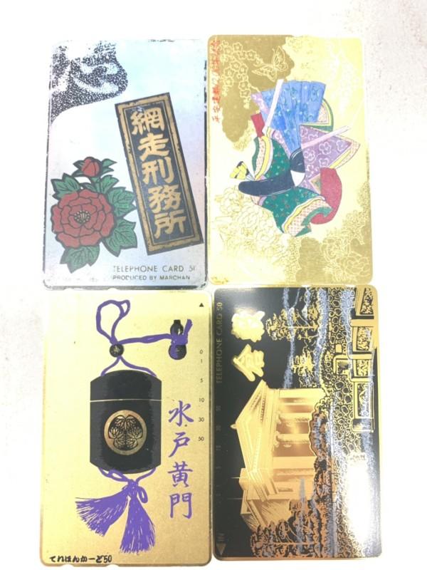 横浜でテレホンカードを売るなら買取むすび - 買取、上永谷、テレカ