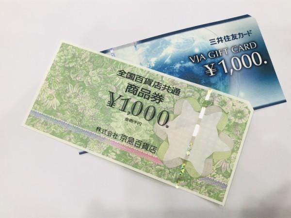 金券 - 上大岡駅,金券,売