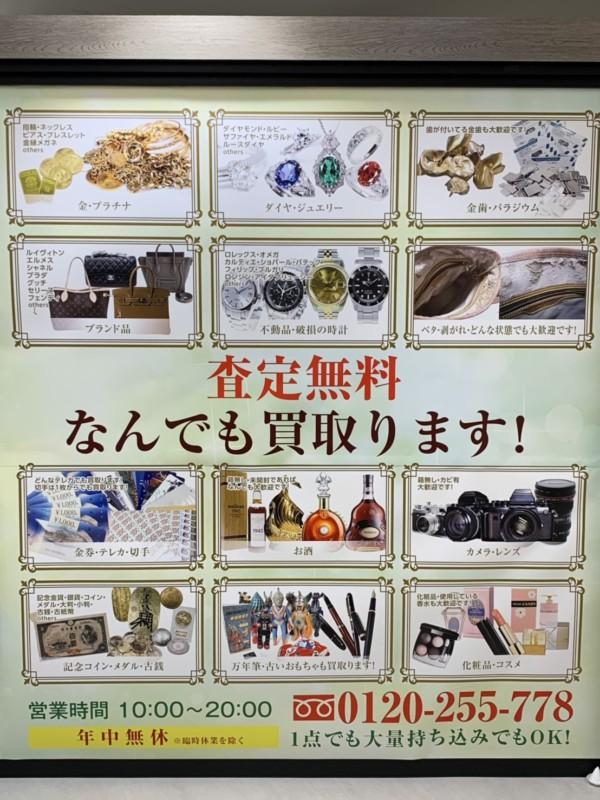 金・ダイヤ・ブランド品・時計を売るなら - 買取,上永谷,営業