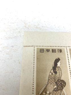 買取,上永谷駅,切手