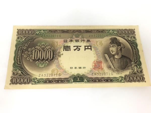 古銭・古紙幣 - 上大岡駅,買取,古銭