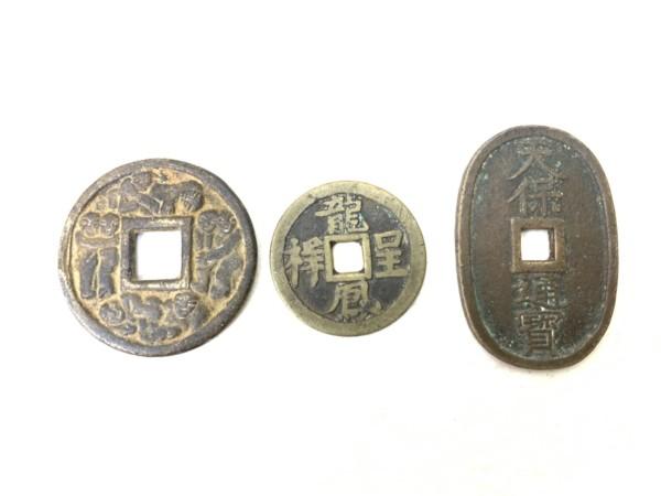 古銭・古紙幣 - 買取,上永谷,古銭