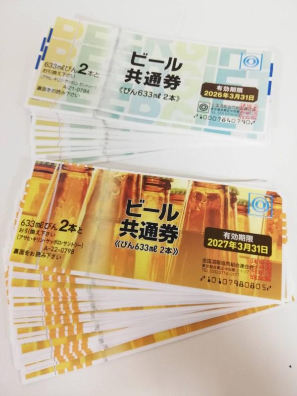 金券 - 金券,テレカ,買取,藤沢市