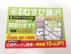 鎌倉,買取,藤沢