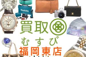 金・ダイヤ・ブランド品・時計を売るなら - 福岡駅,買取,リサイクル