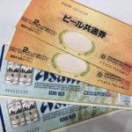 金券 - 高価買取,藤沢,金券