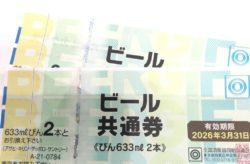 ビール券,買取,藤沢