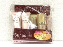 買取,化粧水,横浜