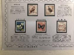 港南台駅,買取,記念切手
