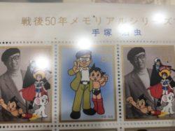 杉田,買取,記念切手