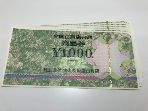 金券 - 金券,強化買取,矢畑