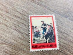 中国切手,買取,掛川