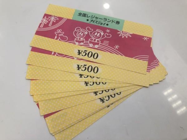 金券 - 買取,室田,金券