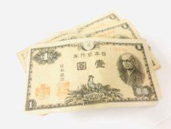 鴻巣市周辺,買取,古銭