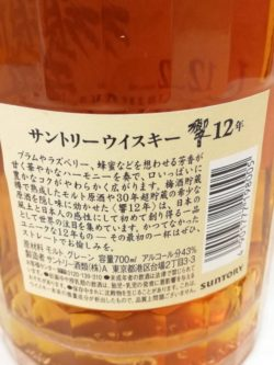 上永谷,お酒,売